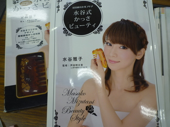 水谷雅子さんのかっさ